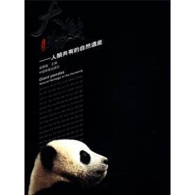 大熊猫:人类共有的自然遗产(正版品佳  本店可提供发票)