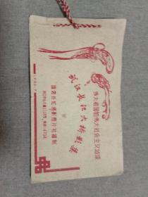 武汉长江大桥影集(伟大祖国的伟大社会主义建设)共十二张黑白照