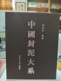 中国封泥大系(上下册)现货