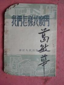 1953年初版《我们怎样找窍门》【国营浙江省运输公司第三修理厂工人集体创作】【稀缺本】