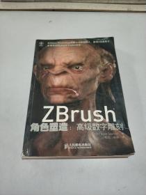 Zbrush角色塑造:高级数字雕刻(一版一印)无光盘