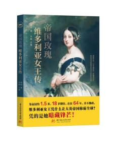 【正版】帝国玫瑰:维多利亚女王传 宋毅主编