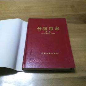 开封市志开封市志(第一册)综述、大事记、自然地理、建置区划、人口 一版一印 精装本16开 仅印3000册 志书类