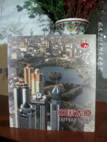 《中国太原:摄影集(中英文本)》2001年一版一印