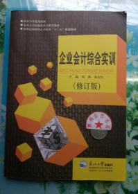 正版全新 企业会计综合实训 刘燕 东北大学出版社 9787551706223