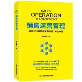 销售运营管理:世界500强如何运筹帷幄、决胜市场