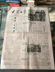 生日报纸《大众日报(1993年1月25日)4版》关键词:荣成市的报告、青州市审时度势合理布局、