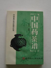 中国药茶谱【下书口有点受潮,内页干净】