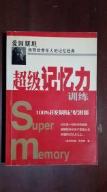 《超级记忆力训练》(32开平装 厚册309页)九品