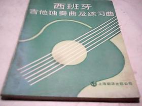 西班牙吉他独奏曲及练习曲