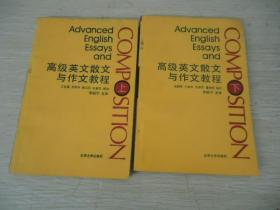 高级英文散文与作文教材(上下)
