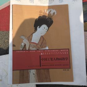 十二五高校美术专业:中国工笔人物画教学