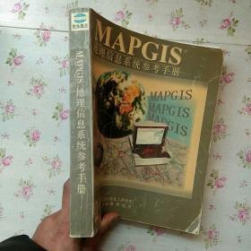 MAPGIS地理信息系统参考手册【内页干净】现货
