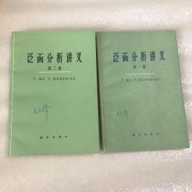 泛函分析讲义(第一卷,第二卷)全两卷 【馆藏】