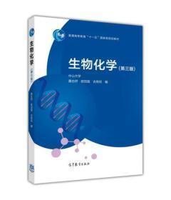 *生物化学(第3版)——内页有字迹划线多