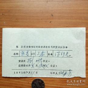 绍兴毛泽东思想学习班交米单