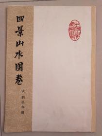 五十年代经典画册《四景山水图卷》
