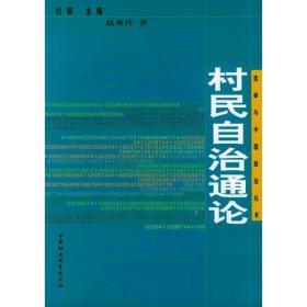 村民自治通论——选举与中国政治丛书