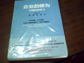 企业的修为中国的修养 2:管理即修行