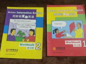 阿斯顿互动英语,1.2练习册--两本合售