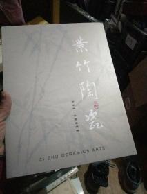 紫竹陶瓷 【精装8开】原函套