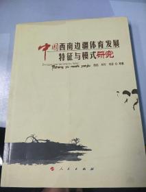 中国西南边疆体育发展特征与模式研究