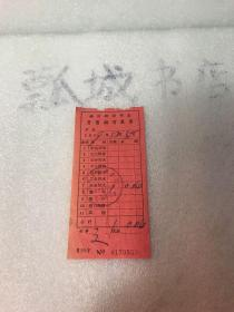 1959年扬州新华书店另售销货发票