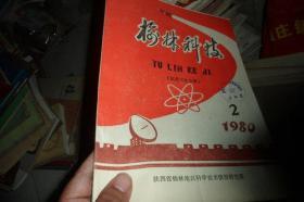 榆林科技(医药卫生专辑)