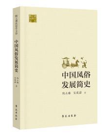 中国风俗发展简史