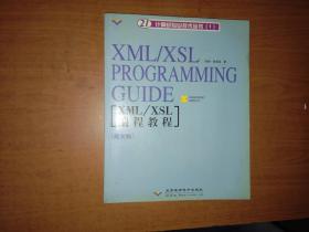 XML/XSL编程教程(英文版)【无光盘】
