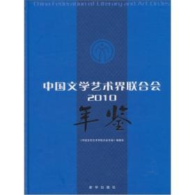 中国文学艺术界联合会年鉴  2010