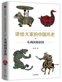 讲个大家的中国历史03 从列国到帝国