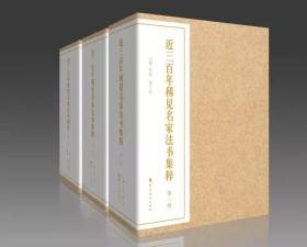 近三百年稀见名家法书集粹(全30种)