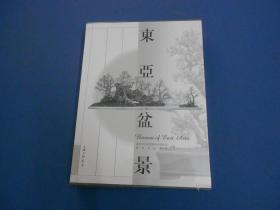 东亚盆景:粤·港·澳·台·及日本盆景汇展精品荟萃--大16开精装未拆封