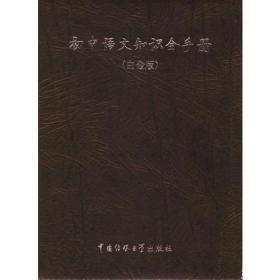 初中语文知识全手册-(新课标)(白金版)