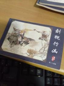 连环画 说岳全传 (24)刘猊行凶