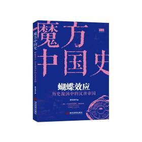蝴蝶效应:历史漩涡中的汉唐帝国