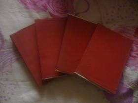 红皮毛泽东选集 1966年横版上海印1-4卷全 160包邮