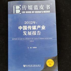 2012年:中国传媒产业发展报告(2012版)