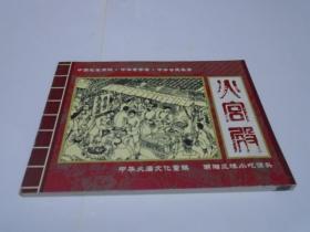 火宫殿连环画 :火庙文化(汉英对照)
