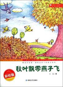最贴近孩子的寓言读本:秋叶飘零燕子飞(精美彩绘版)