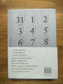 一切始于设计:一个设计师的世博十日手记