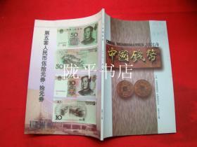 中国钱币2001年第4期总第75期