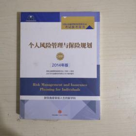 个人风险管理与保险规划(2014年版)【塑封全新】