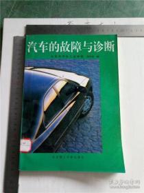 汽车的故障与诊断 高纪春 北京理工大学出版社 9787810452434