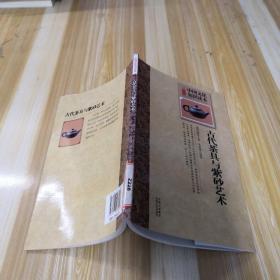 中国文化知识读本:古代茶具与紫砂艺术