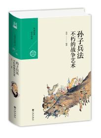 中国历代经典宝库·第三辑22·不朽的战争艺术:孙子兵法