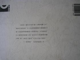 [侫宋词痕]...2002年6月第一版第一次印刷