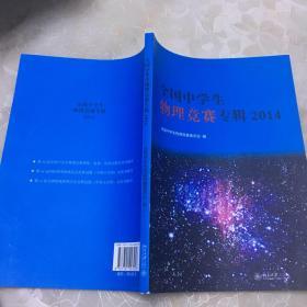 全国中学生物理竞赛专辑2014