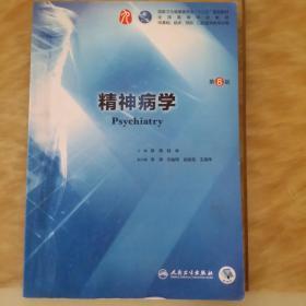 精神病学(第8版)人民卫生出版社